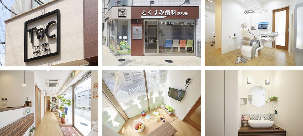 京成八幡駅0分、本八幡駅3分の通院しやすい歯科医院
